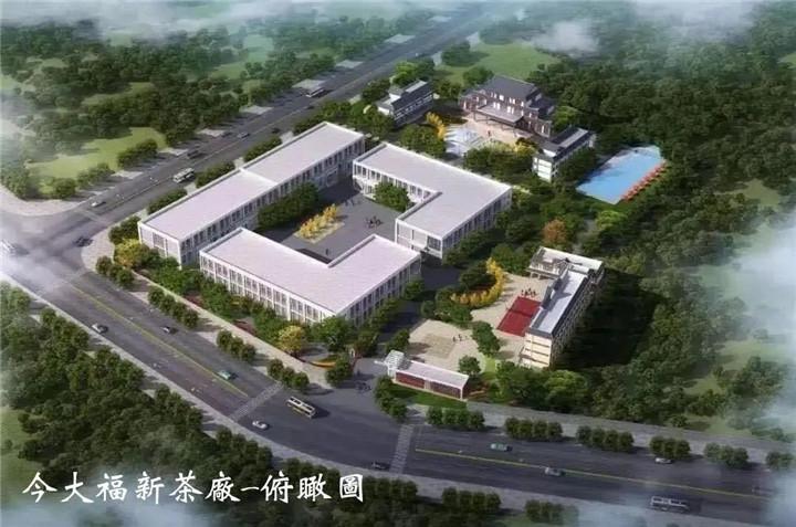 今大福新茶厂正式启动生产!