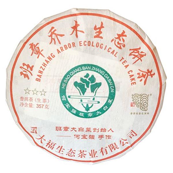 今大福2019年班章三星大白菜青饼普洱茶生茶357克/饼