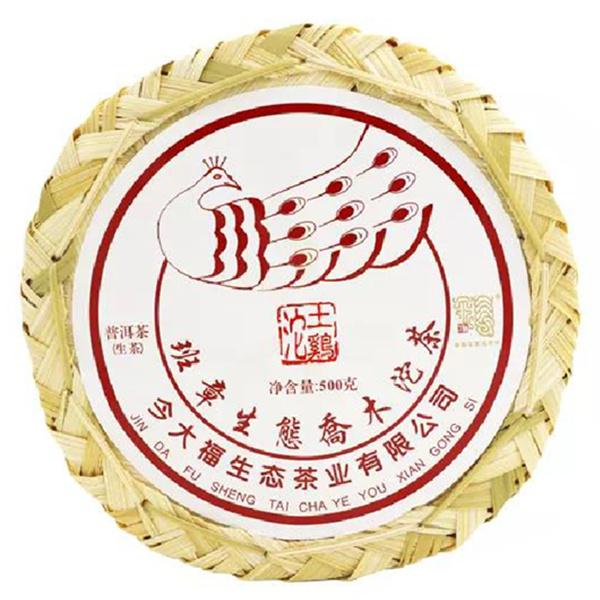今大福2019年班章乔木土鸡沱普洱茶生茶500克/沱
