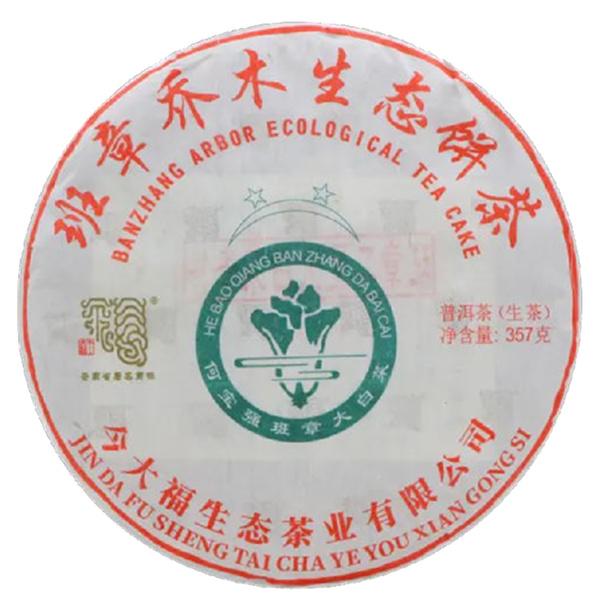 今大福2020年二星班章大白菜 普洱生茶357克/饼