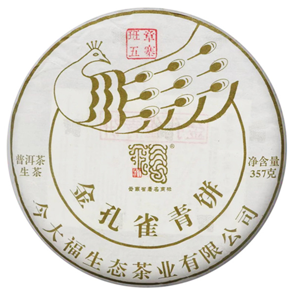 今大福2019年金孔雀班章五寨普洱生茶357克/饼