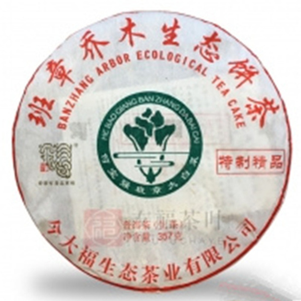 今大福2019年特制精品普洱茶生茶357克/饼