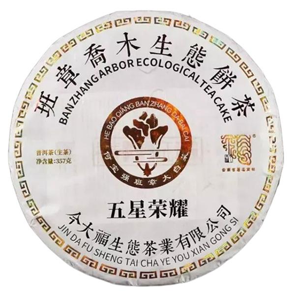 今大福2019年五星荣耀班章大白菜普洱茶生茶357克/饼