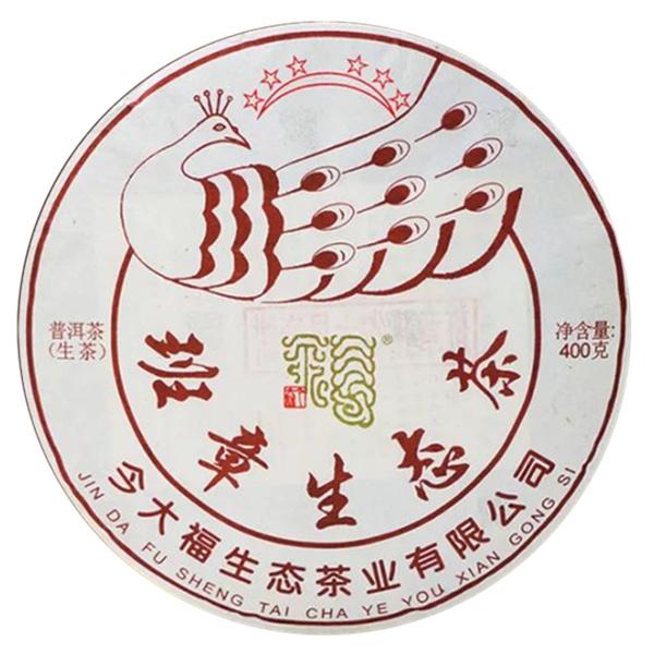 今大福2019年班章孔雀六星青饼普洱茶生茶400克/饼