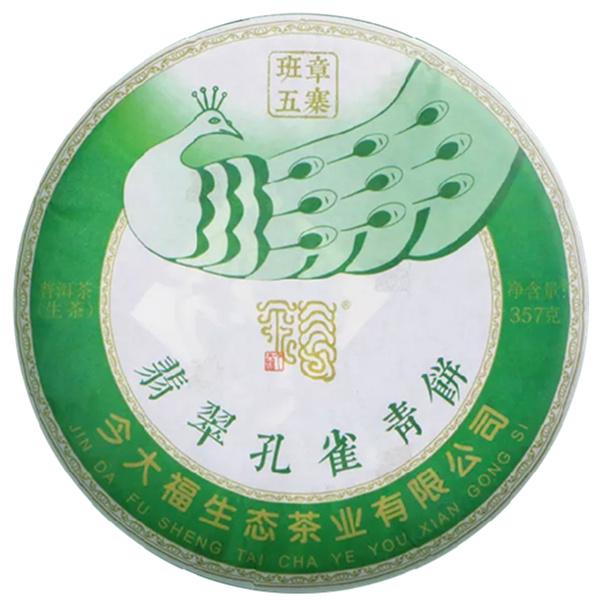 今大福2020年班章五寨 翡翠孔雀普洱生茶357克/饼