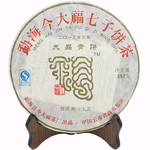 今大福2013年大品青饼普洱生茶357克/饼