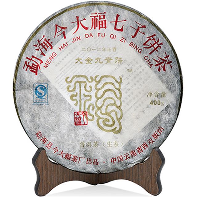今大福2012年大金九青饼普洱生茶357克/饼
