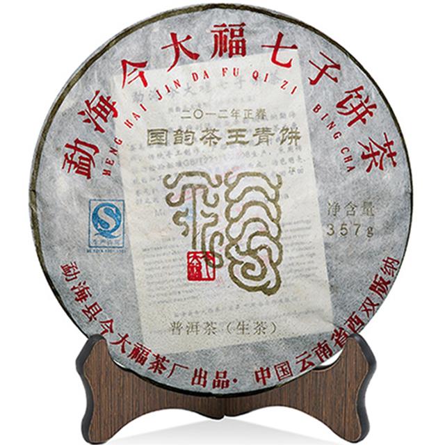 今大福2012年国韵茶王青饼普洱生茶357克/饼