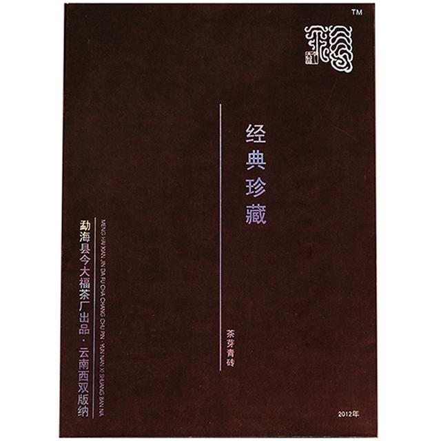 今大福2012年经典珍藏青砖普洱生茶1000克/砖