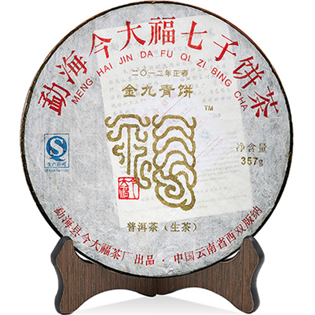 今大福2012年金九青饼普洱生茶357克/饼