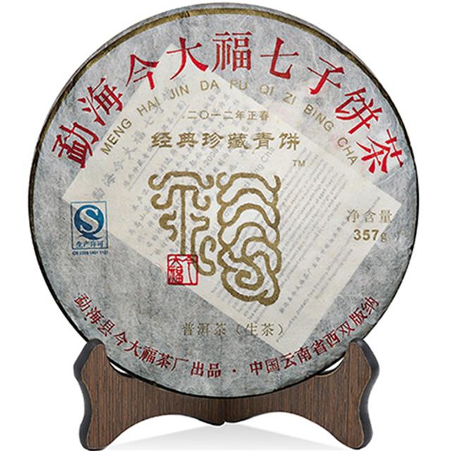 今大福2012年经典珍藏青饼普洱生茶357克/饼