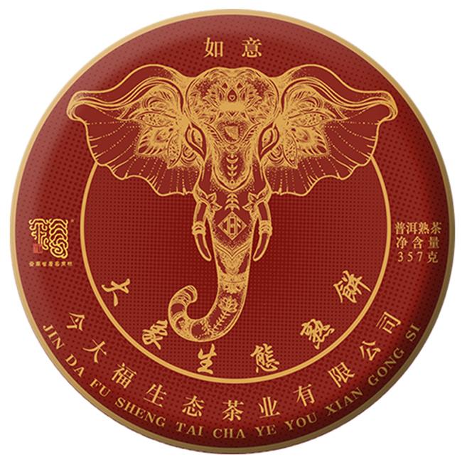 今大福2020年大象生态熟饼普洱茶熟茶357克/饼