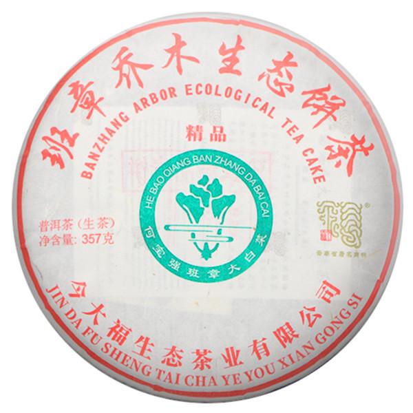 今大福2021年 班章大白菜 精品 普洱生茶 357克/饼