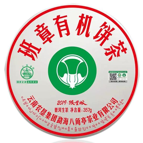 八角亭2019年 班章有机 普洱茶生茶 357克/饼