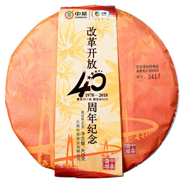 中茶2018年 改革开放40周年老班章纪念茶生茶400克/饼