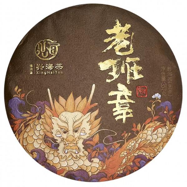 兴海2020年 老班章 普洱茶生茶 357克/饼