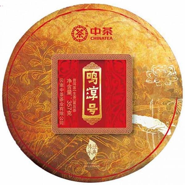 中茶2020年 号级珍藏 鸣淳号 普洱茶生茶 357克/饼