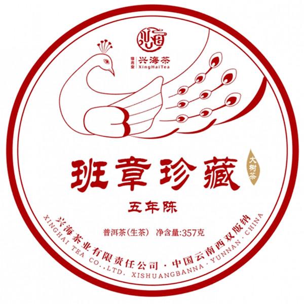 兴海2020年 班章珍藏5年陈大树茶 普洱茶生茶 357克/饼