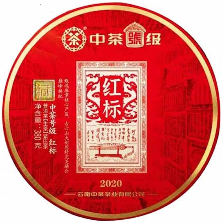 中茶2020年 号级红标 普洱茶生茶 357克/饼
