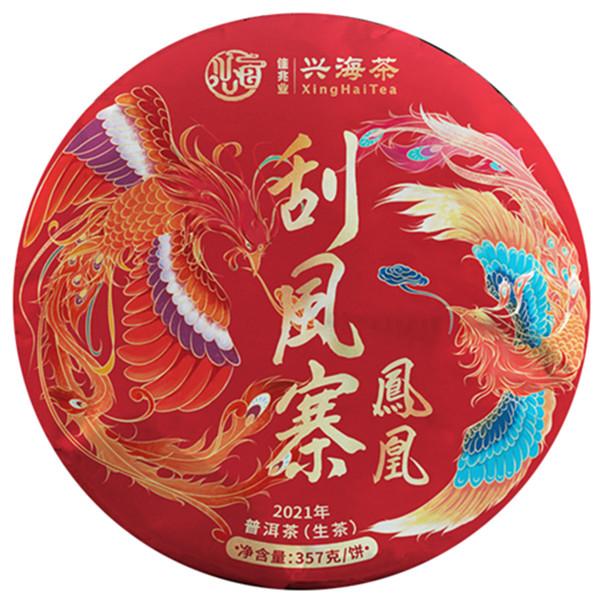 兴海2021年 易武凤凰 刮风寨 普洱生茶 357克/饼