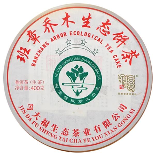 今大福2021年 四星班章大白菜 普洱生茶357克/饼(整件)