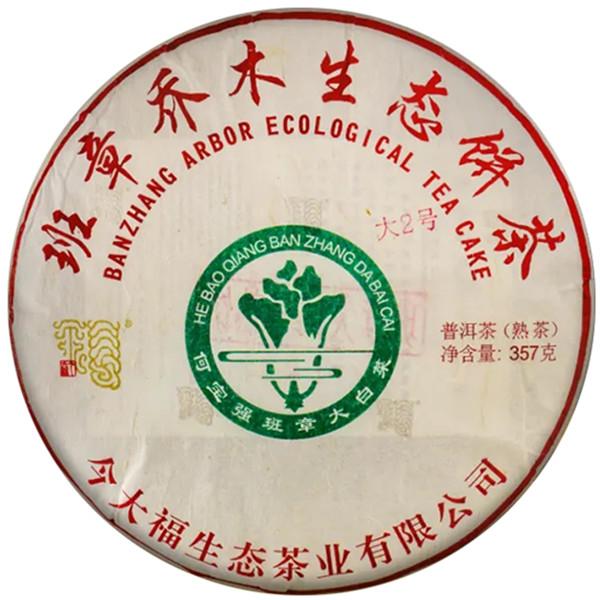 今大福2021年 班章大二号 普洱熟茶357克/饼