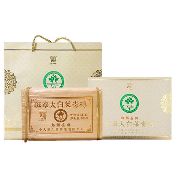 今大福2020年起福金砖 班章大白菜 普洱生茶 500克/砖