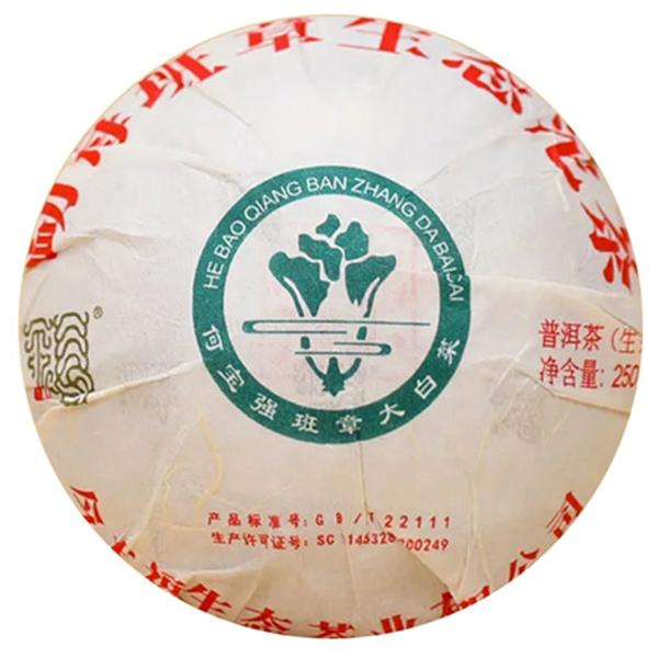 今大福2021年 班章生态青沱(灰纸沱)普洱茶生茶 250克/沱